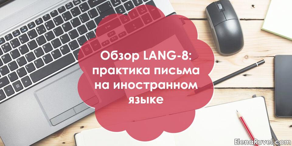 Обзор LANG-8: практика письма на иностранном языке