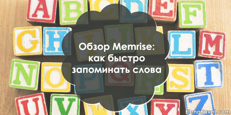 Обзор Memrise: как быстро запоминать слова