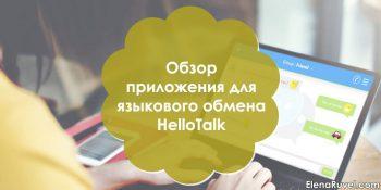 Обзор приложения для языкового обмена HelloTalk