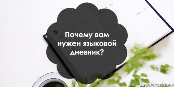 Почему вам нужен языковой дневник?