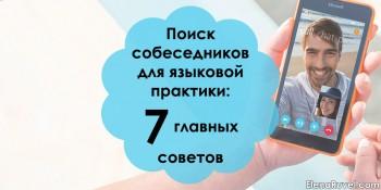 Поиск собеседников для языковой практики: 7 главных советов