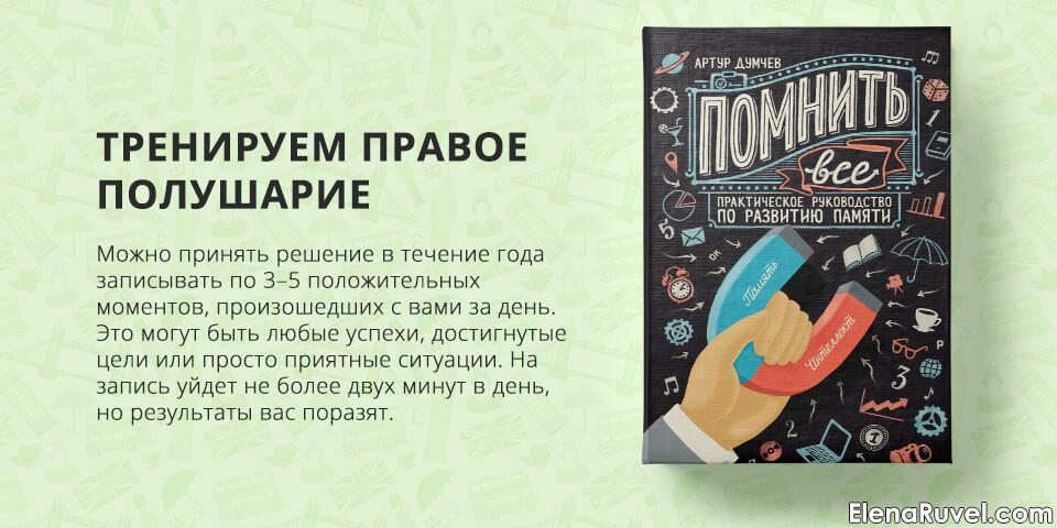 Помнить все, Артур Думчев, обзор книги, книжный обзор