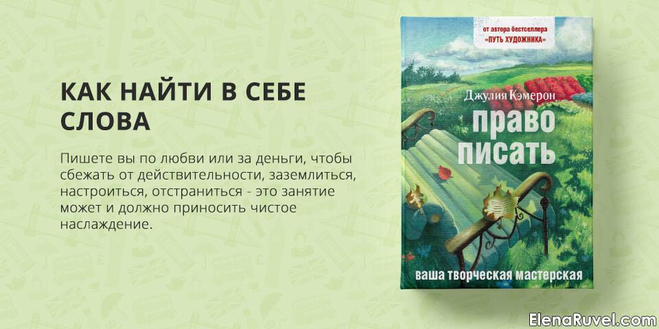 Право писать, Джулия Кэмерон, обзор книги, книжный обзор