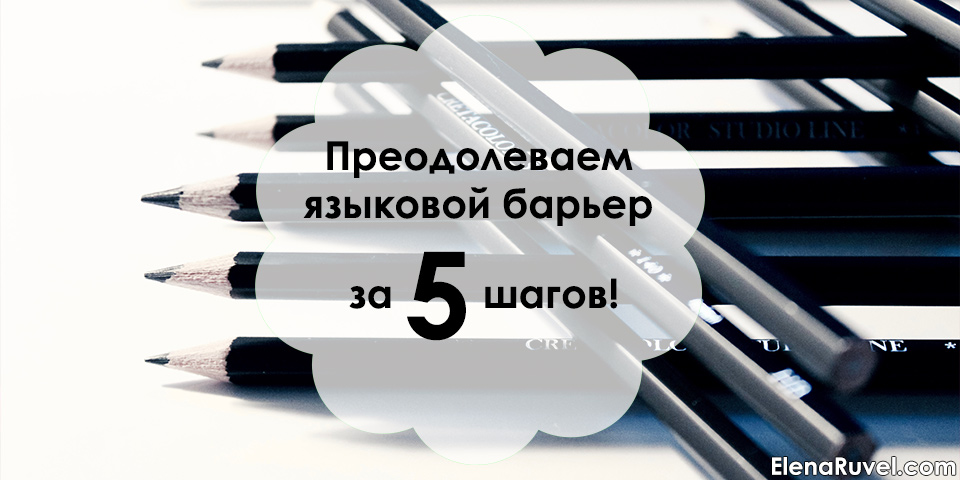 Преодолеваем языковой барьер за 5 шагов!
