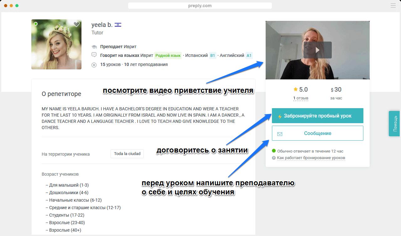 уроки иностранных языков, уроки программирования, репетиторы по школьным предметам, сайт preply, как найти репетитора быстро