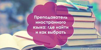 Преподаватель иностранного языка: где найти и как выбрать
