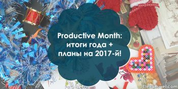 Productive Month: итоги года + планы на 2017-й