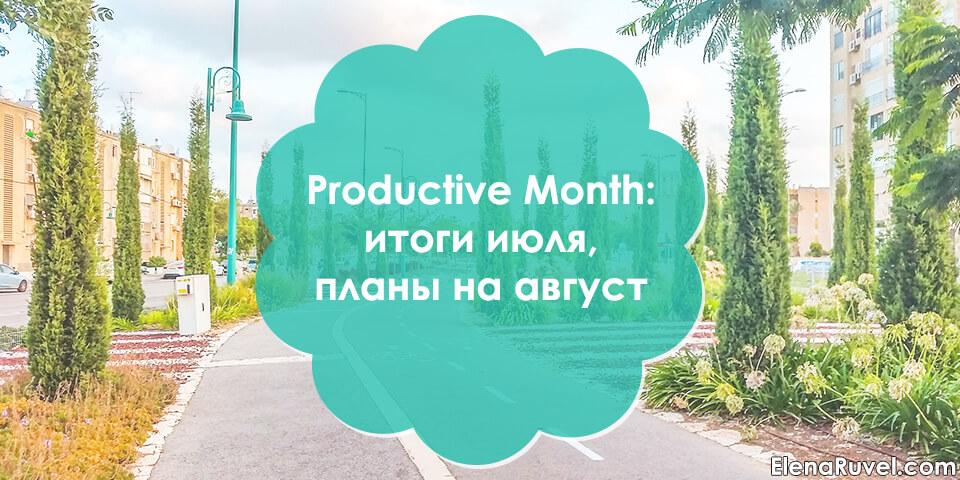 Productive month: итоги июля, планы на август