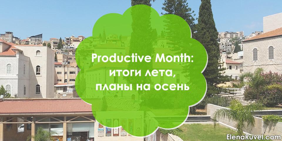 Productive month: итоги лета, планы на осень