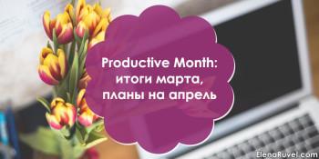 Productive Month: итоги марта, планы на апрель