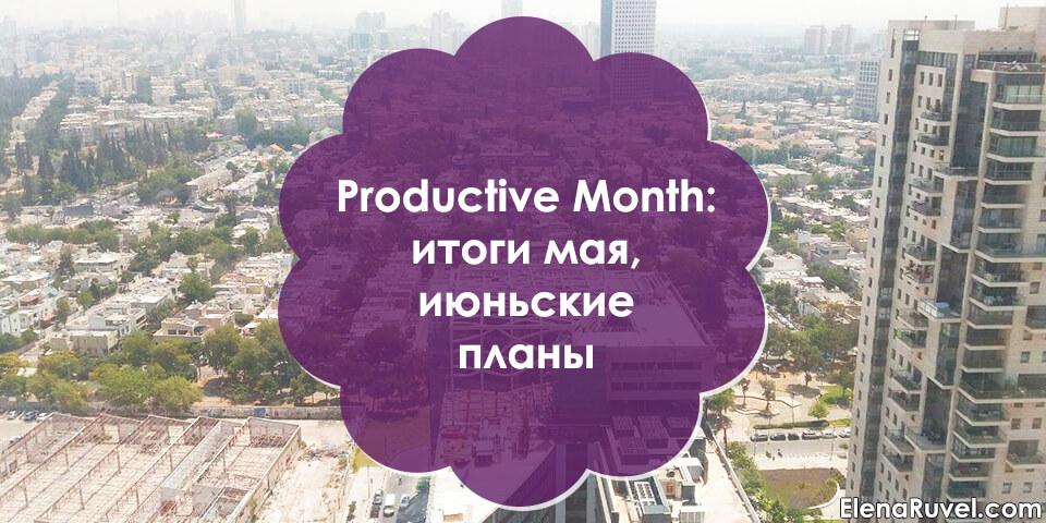 Productive Month: итоги мая, июньские планы