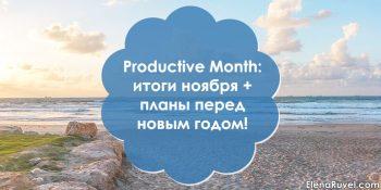 Productive Month: итоги ноября + планы перед новым годом!