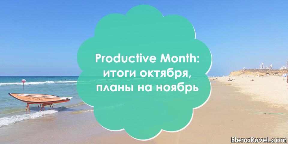 Productive Month: итоги октября, планы на ноябрь