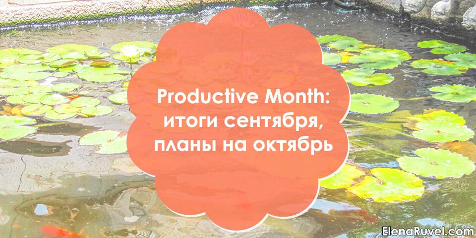 Productive Month: итоги сентября, планы на октябрь