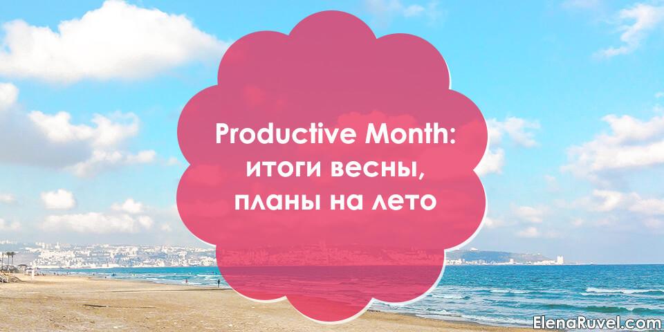 Productive month: итоги весны, планы на лето
