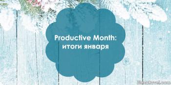 Productive Month: итоги января