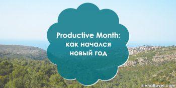 Productive Month: как начался новый год
