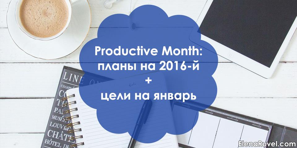 Productive Month: планы на 2016-й + цели на январь