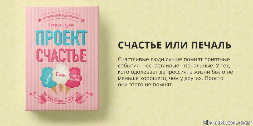 Проект счастье, Гретхен Рубин, обзор книги, книжный обзор
