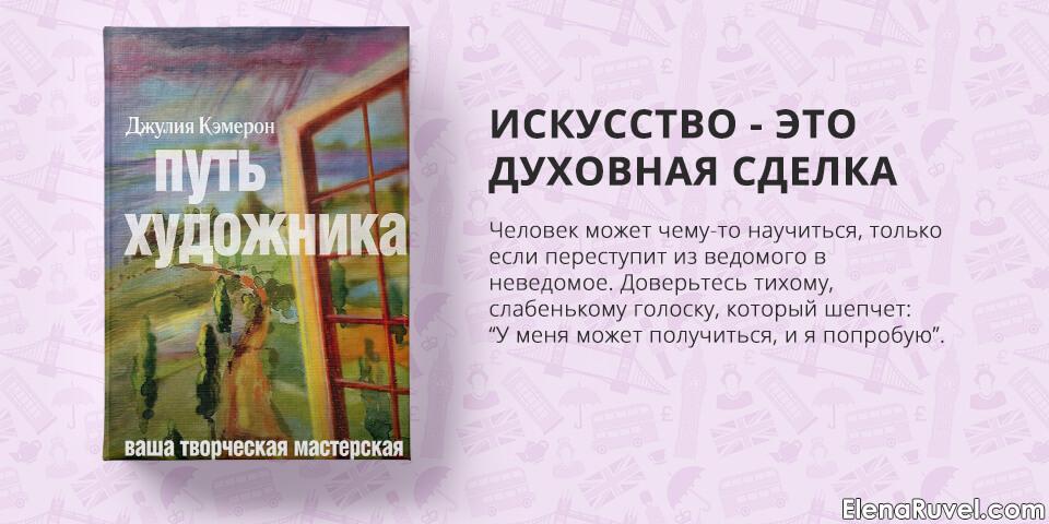 Путь художника, Джулия Кэмерон, обзор книги, книжный обзор