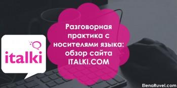 Разговорная практика с носителями языка: обзор сайта Italki.com