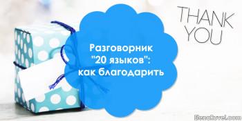 """Разговорник """"20 языков"""": как благодарить"""