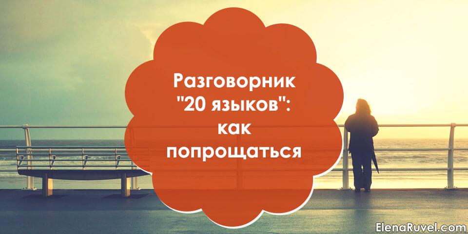 razgovornik-20-yazykov-kak-poproshhatsya