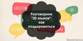 """Разговорник """"20 языков"""": как поздороваться"""