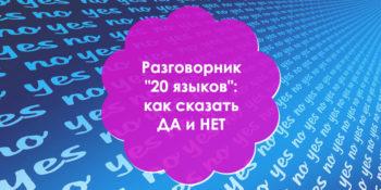 """Разговорник """"20 ЯЗЫКОВ"""": как сказать да и нет"""