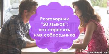 """Разговорник """"20 языков"""": как спросить имя собеседника"""