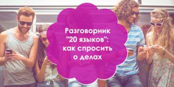 """Разговорник """"20 ЯЗЫКОВ"""": как спросить о делах"""
