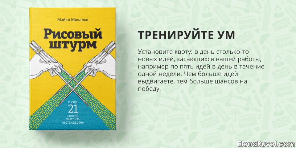 скачать микалко майкл рисовый штурм бесплатно