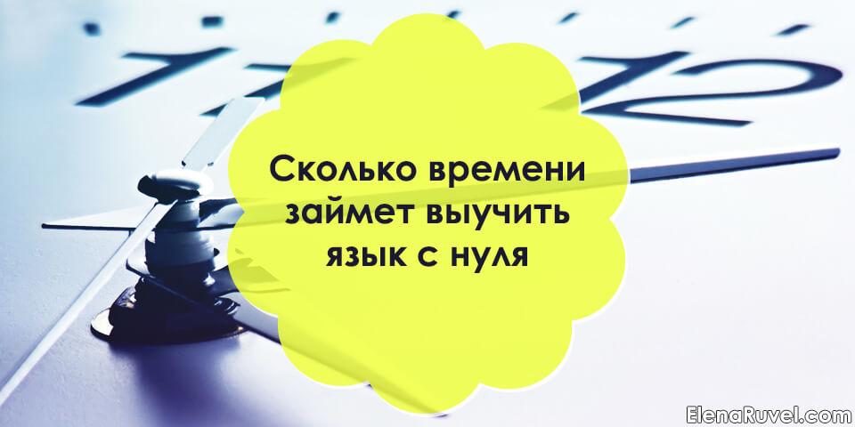 Сколько времени займет выучить язык с нуля