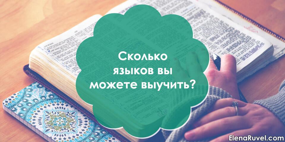 Сколько языков вы можете выучить?
