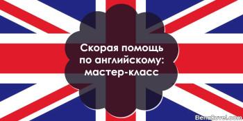 Скорая помощь по английскому: мастер-класс