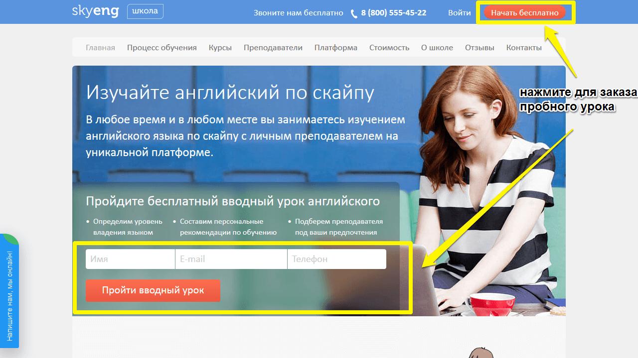 английский язык онлайн в школе skyeng
