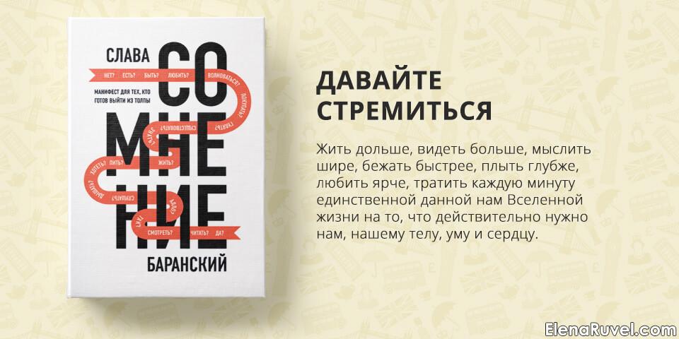 Сомнение, Слава Баранский, обзор книги, книжный обзор