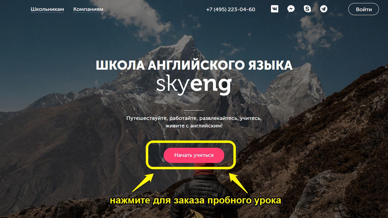 английский онлайн, английский в skyeng