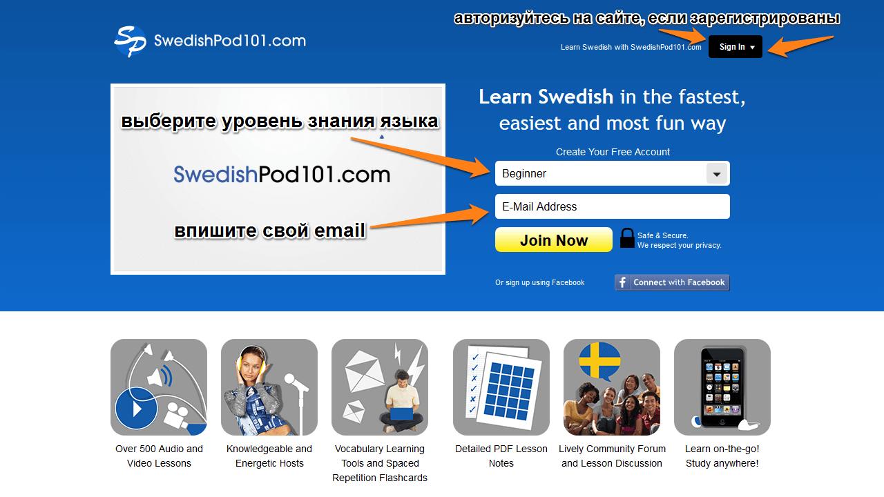 Регистрация на сайте swedishpod101.com