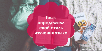 Тест: определяем свой стиль изучения языка