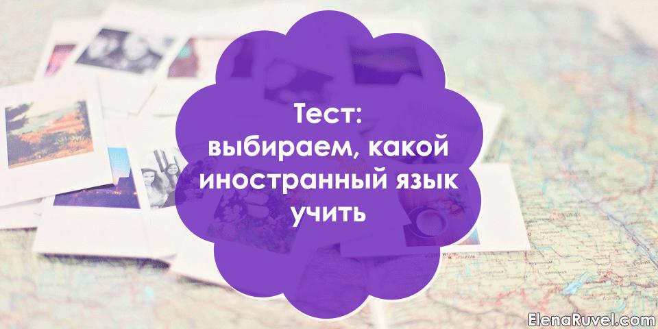 Тест: выбираем, какой иностранный язык учить