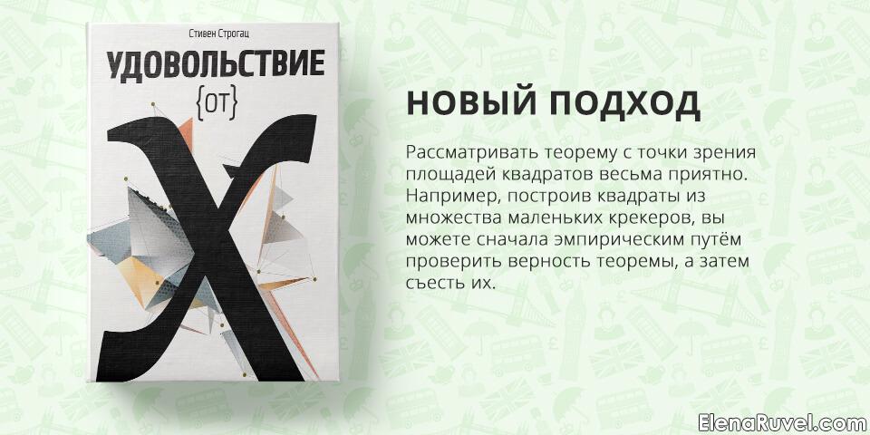 удовольствие от x, стивен строгац, обзор книги, книжный обзор