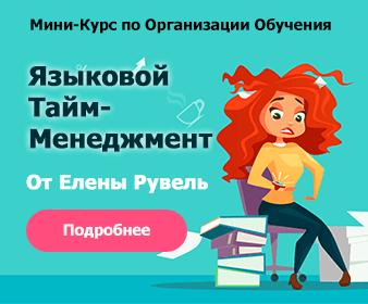 Как организовать изучение языка за 1 неделю: мини-курс