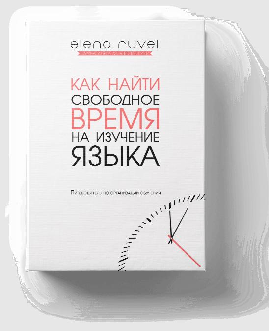 Как найти время на изучение языка