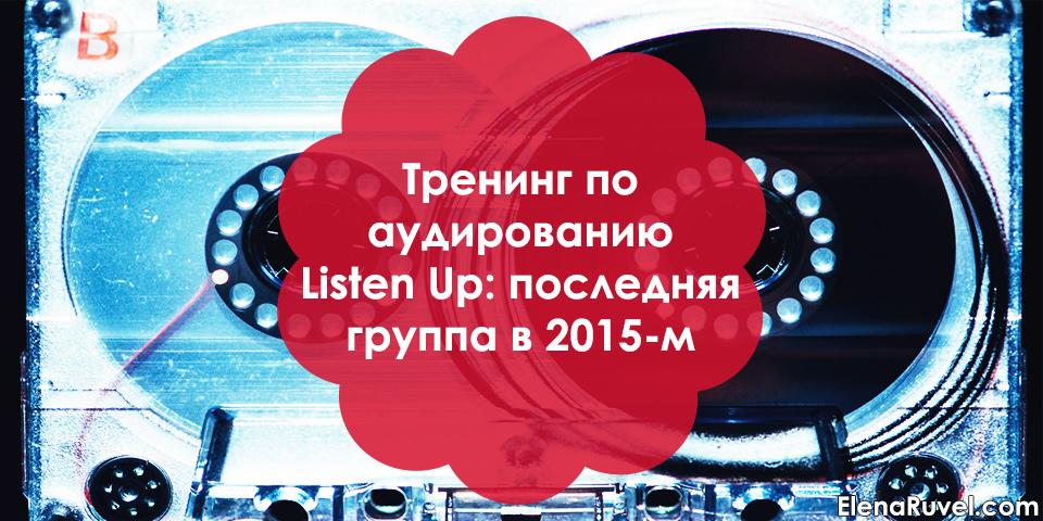 Тренинг по аудированию Listen Up: последняя группа в 2015-м