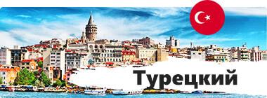 ресурсы по турецкому языку, турецкий онлан