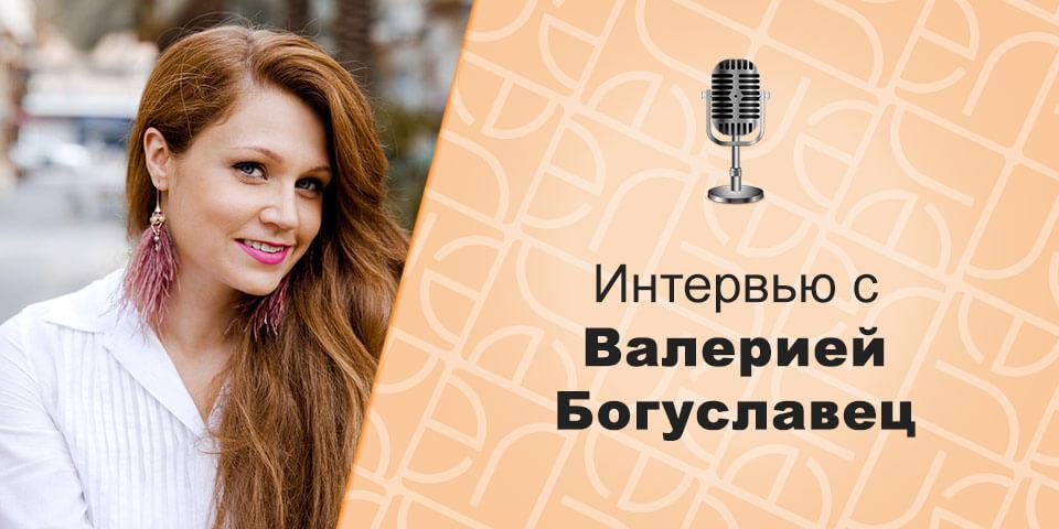 лера богуславец, интервью с блогером
