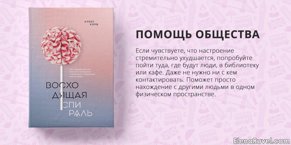 Восходящая спираль, Алекс Корб, обзор книги, книжный обзор