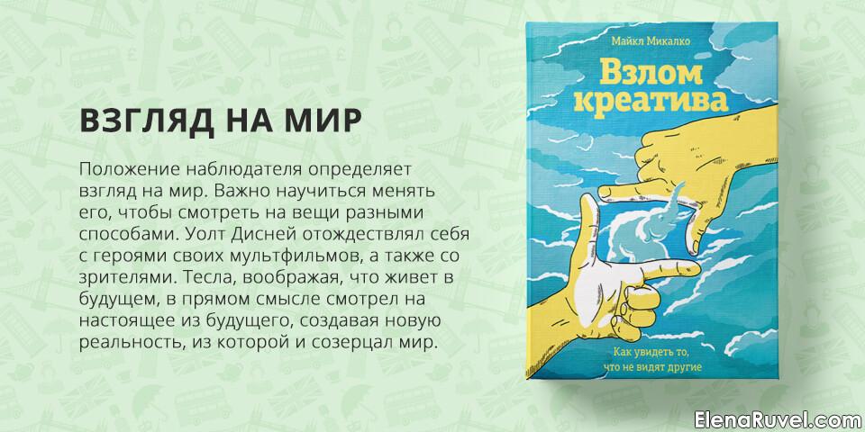 Взлом креатива, Майкл Микалко, обзор книги, книжный обзор