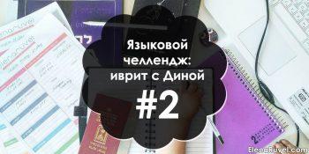 Языковой челлендж: иврит с Диной #2